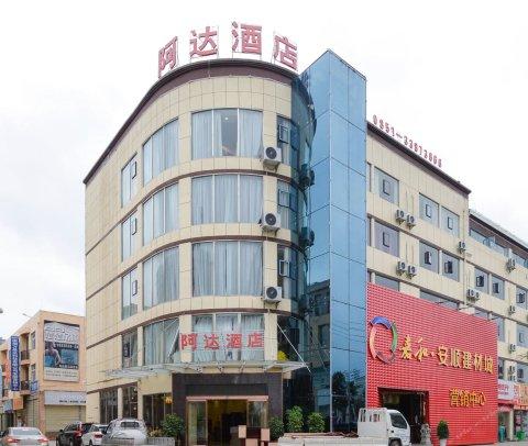 安顺阿达酒店