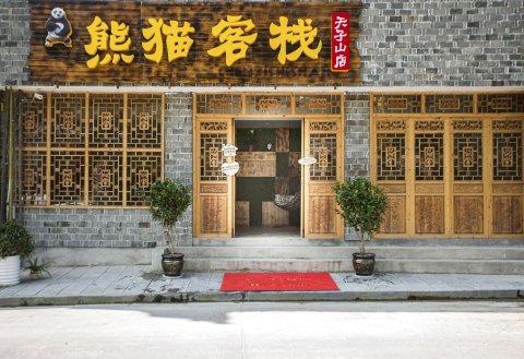 张家界熊猫客栈国家森林公园景区店