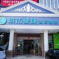 深圳城市便捷酒店龙华观澜大道店
