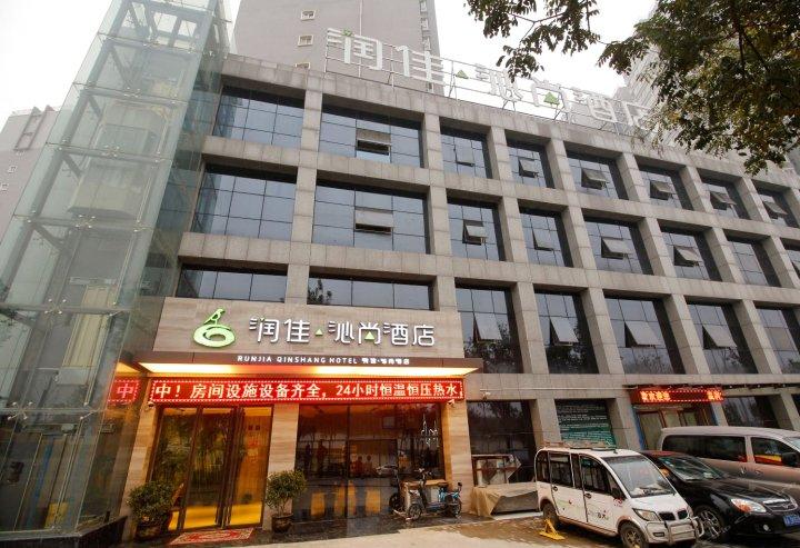 润佳·沁尚精品酒店(西安公园南路朝阳小区店)