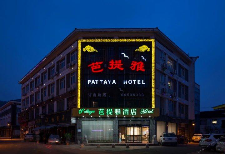 苏州芭提雅酒店