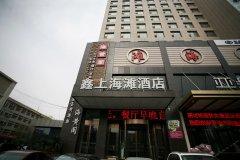 太原鑫上海滩酒店