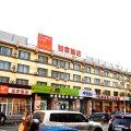 如家酒店(呼和浩特火车站国际商贸城店)