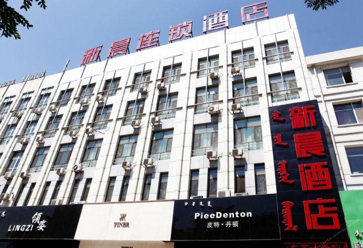 新晨连锁酒店(乌海工会店)