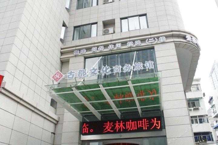 古都文化商务旅馆(南京新街口店)