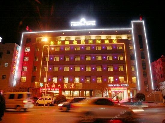 金昌名仕汇国际酒店