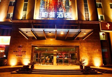 柏维酒店(濮阳联华店)