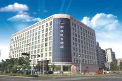 许昌中原假日酒店
