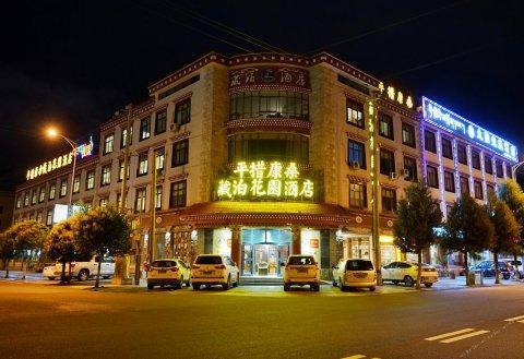 林芝平措康桑藏泊花园酒店