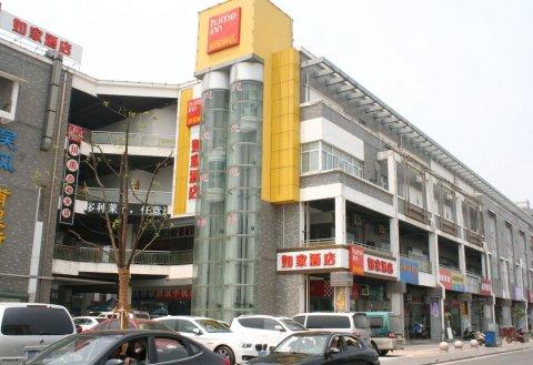 如家酒店(苏州甪直古镇店)