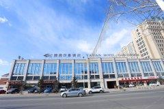 松原雅湾印象商务酒店