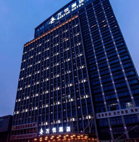 万悦酒店(苏州木渎店)