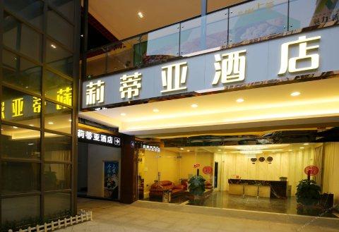 莉蒂亚酒店(成都火车东站店)