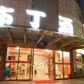 布丁酒店(成都玉林倪家桥地铁站店)