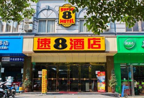 速8酒店(合肥火车站站前广场店)