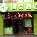 海友酒店(福州首山路店)