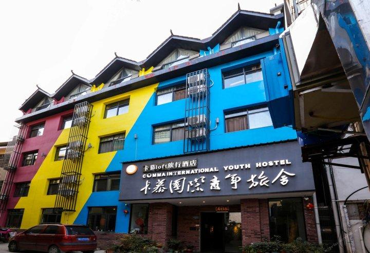 张家界卡慕国际青年旅舍