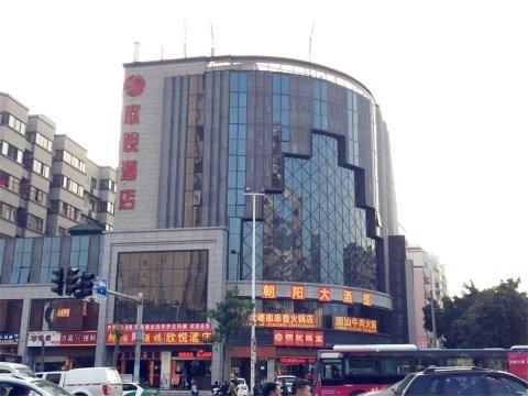 福州欣悦酒店