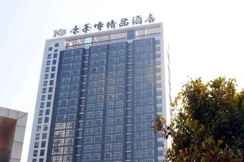 赣州康莱博精品酒店