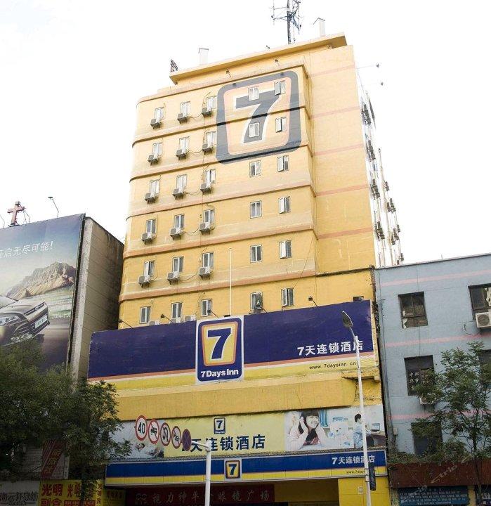 7天连锁酒店(黄石步行街店)