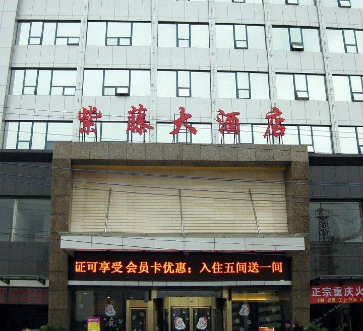 怀化紫藤大酒店
