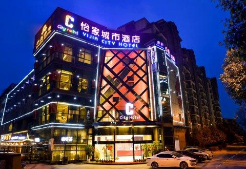 怡家城市酒店(成都温江南熏大道站店)
