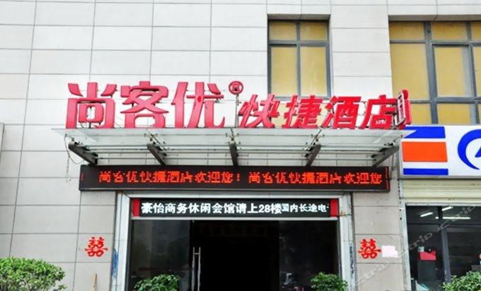 尚客优快捷酒店(淮北火车站广场旗舰店)