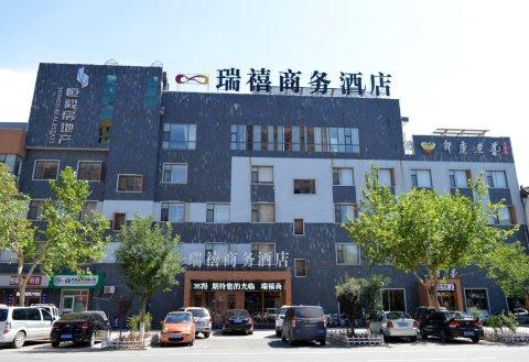 衡水瑞禧商务酒店