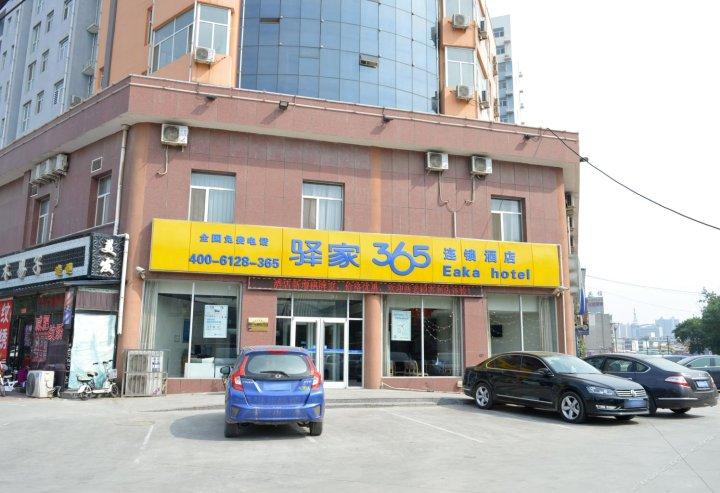 驿家365连锁酒店(衡水榕花北大街怡然城店)