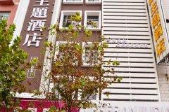 阜阳老树精品主题酒店