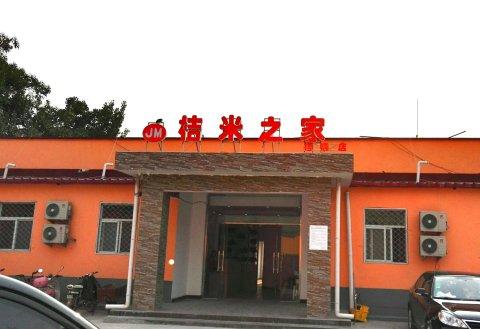 桔米之家精品酒店(工程店)