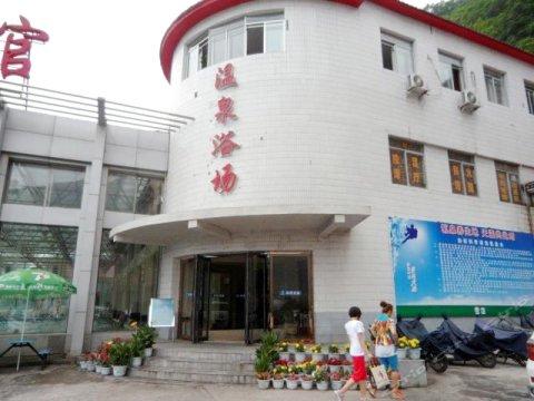 长白山国际氡泉旅游度假区(嘉宾楼)