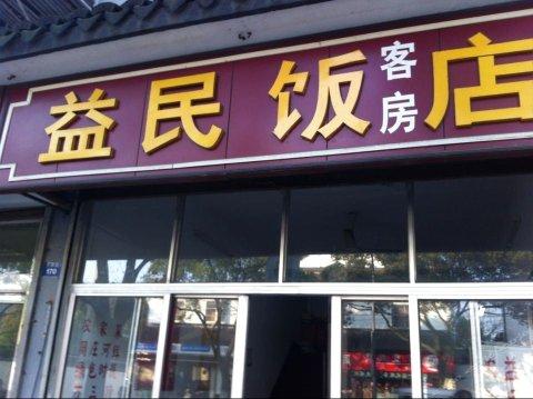 周庄益民饭店