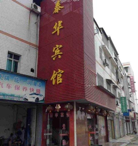 长沙宁乡泰华宾馆