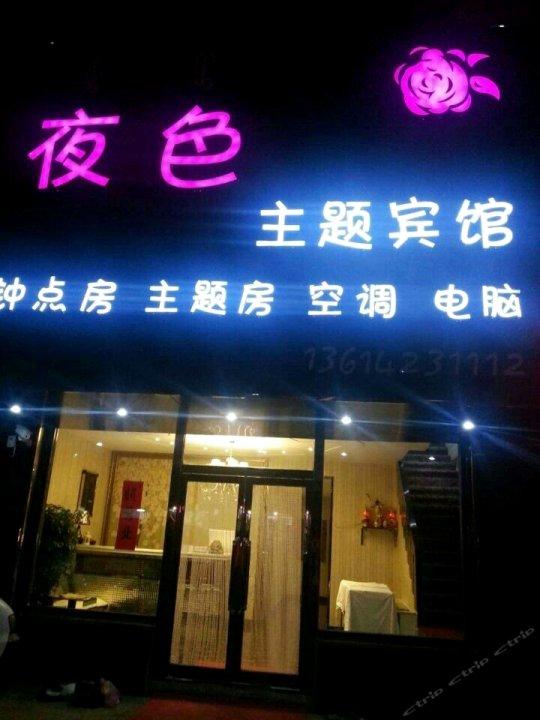 清原夜色主题宾馆