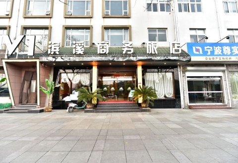 宁海滨溪宜家商务旅店
