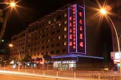 西宁柴达木宾馆