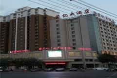 乌海蒙亿大酒店