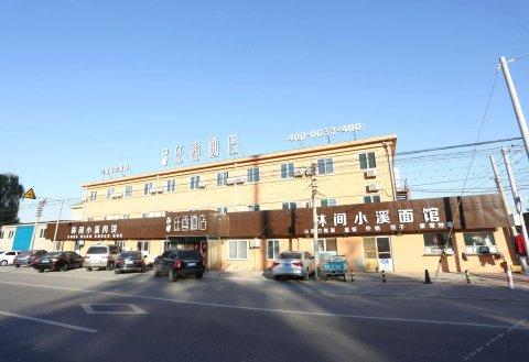 北京丝雲酒店牛栏山店