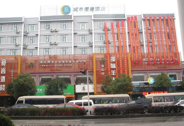 城市便捷酒店(桂林高铁站店)