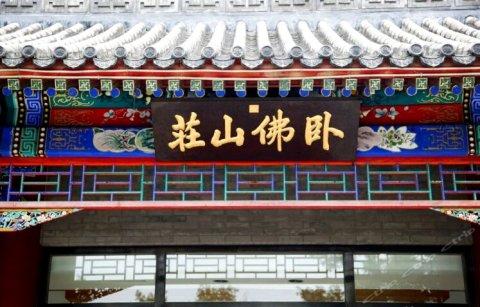 北京卧佛山庄