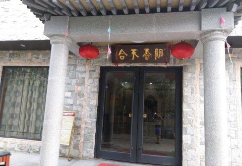 西安朋香天合乡村酒店