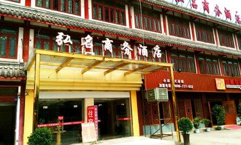 郫县弘名商务酒店