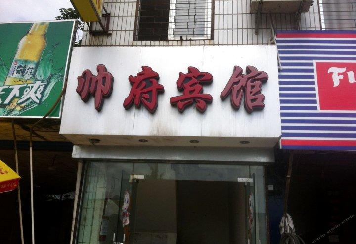 桂林帅府宾馆