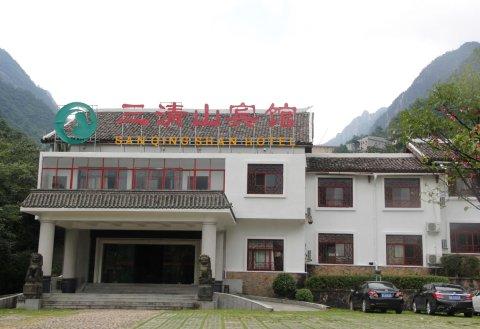 三清山宾馆
