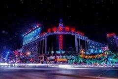 定西凤城大酒店