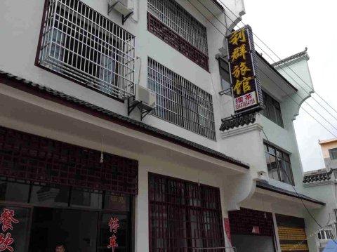 宁乡长沙利群旅馆(沩山风景区)
