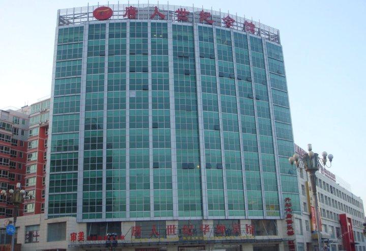 北京唐人世纪华坤宾馆