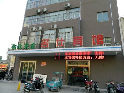 阜阳名仕连锁酒店(汽车西站店)