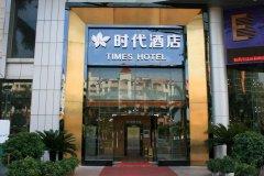 江门新会时代酒店